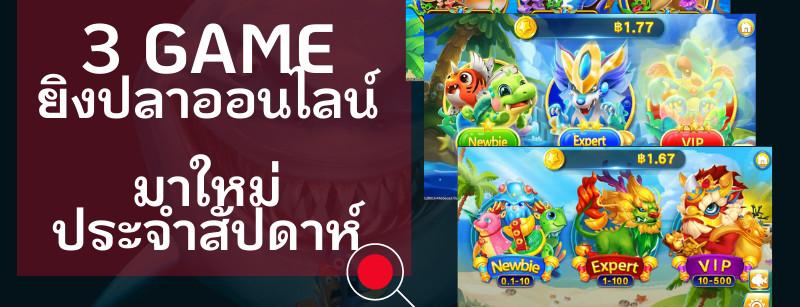 You are currently viewing game ยิงปลา ออนไลน์ 3เกมส์ มาใหม่ ไตรมาส3