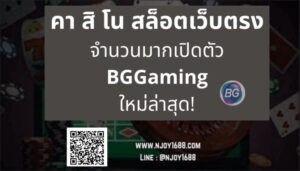 Read more about the article คา สิ โน สล็อตเว็บตรง จำนวนมากเปิดตัว BGGaming
