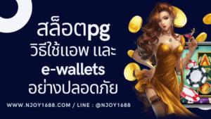 Read more about the article สล็อตpg วิธีใช้แอพ และ e-wallets แบบง่ายๆ