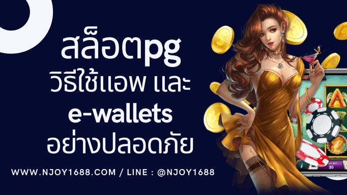 You are currently viewing สล็อตpg วิธีใช้แอพ และ e-wallets แบบง่ายๆ